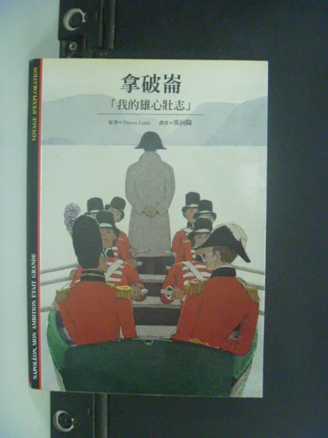 【書寶二手書T7/傳記_NGE】拿破崙:我的雄心壯志_Thierry Lentz;譯者:馬向陽
