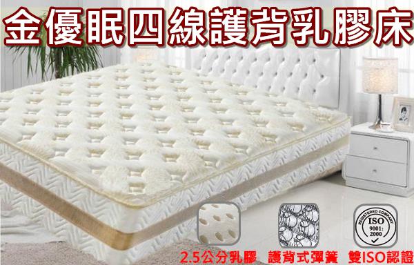【床工坊】乳膠 床墊 「金優眠」雙人5尺四線硬式護背乳膠床墊/3D透氣網布  (隨床贈送保潔墊)「歡迎訂做各式尺寸」