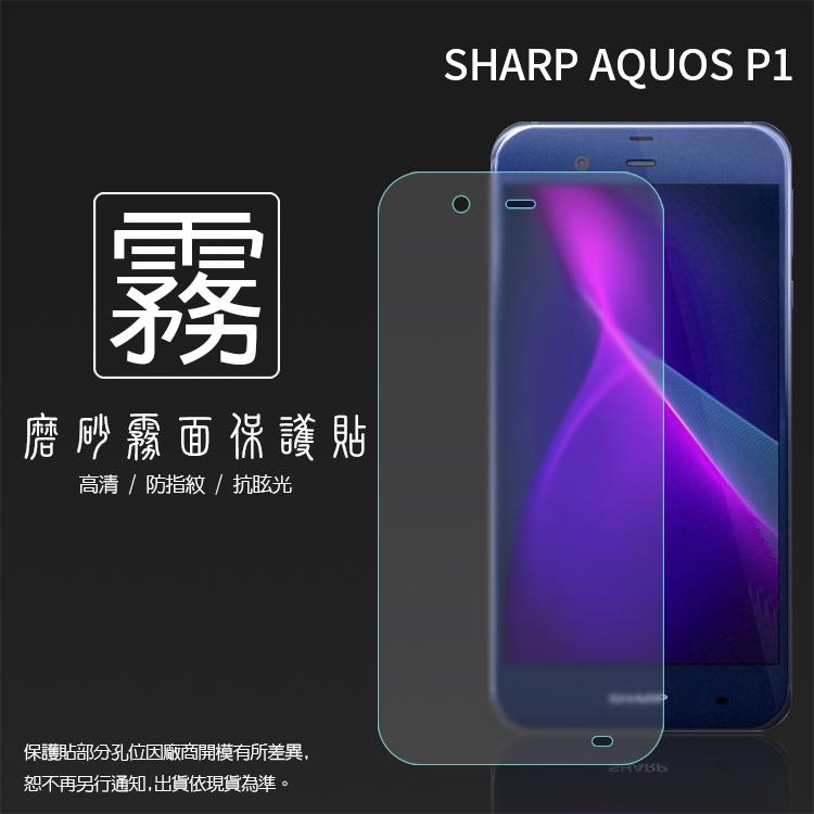 霧面螢幕保護貼 Sharp AQUOS P1 保護貼