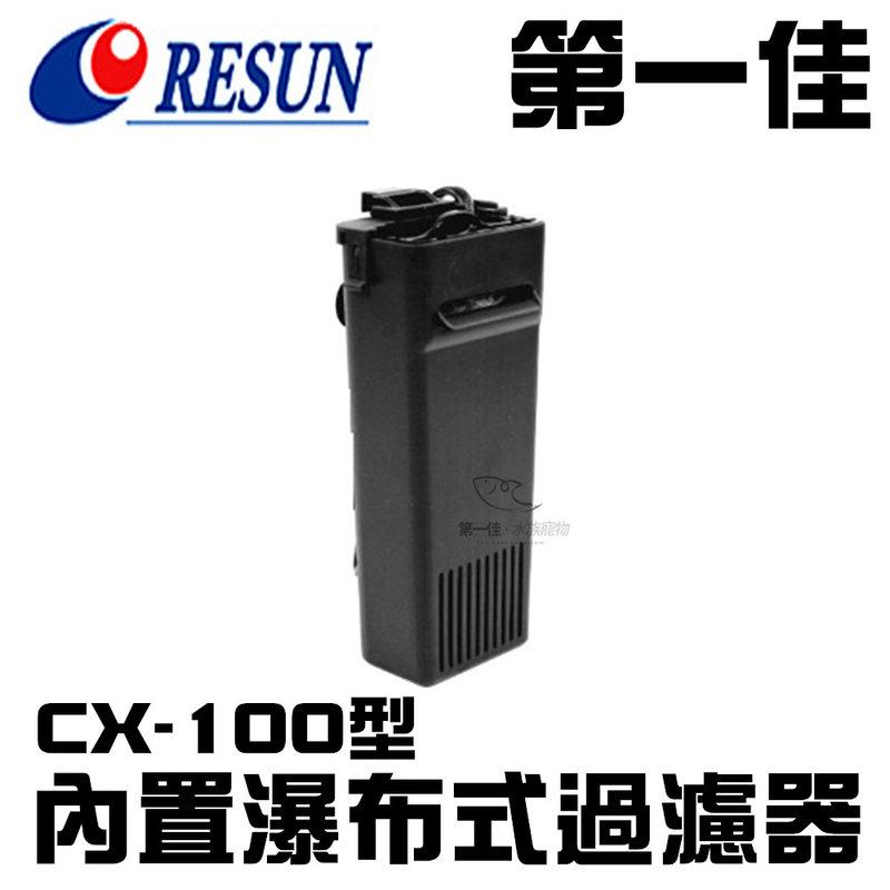 [第一佳水族寵物] 中國RESUN日生 內置瀑布式過濾器 CX-100型 (100L/h) E-CX100