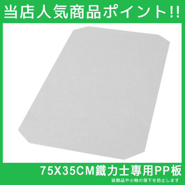 鐵力士 層板【PP001】75X35PP板 MIT台灣製 完美主義