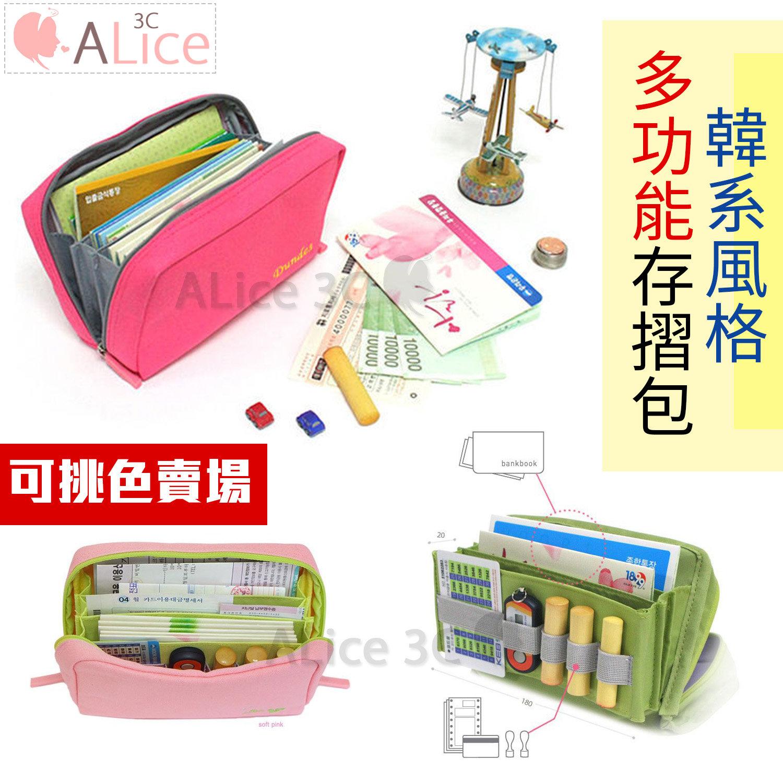 【可挑色】韓國設計 多功能 帆布 化妝包【PA-006】存摺包 收納包 零錢包 手機包 護照包