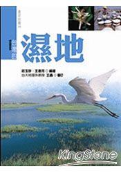 台灣的濕地(18開/新版)