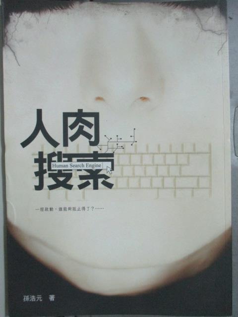 【書寶二手書T1/一般小說_JRN】人肉搜索-讀小說03_孫浩元