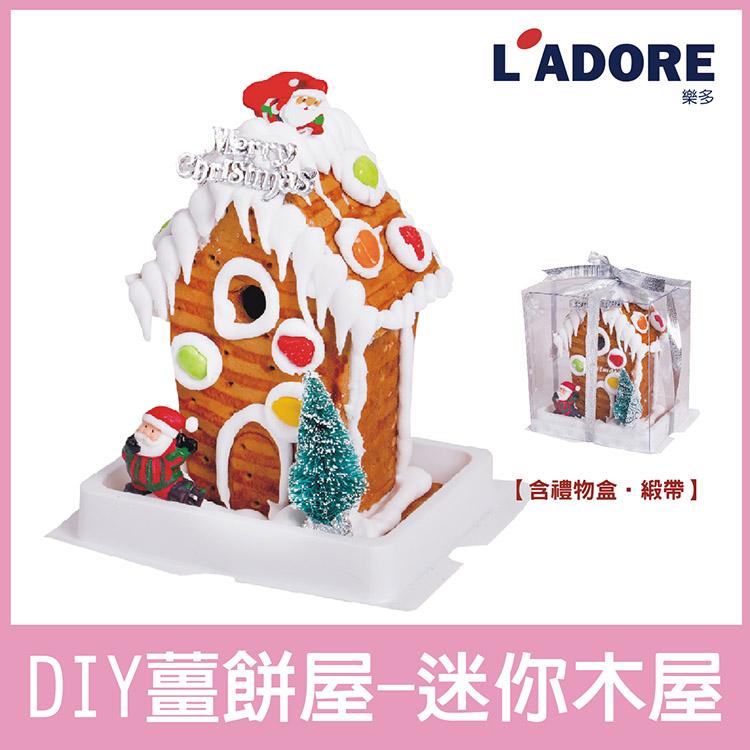 【樂多烘焙】DIY薑餅屋 - 迷你木屋