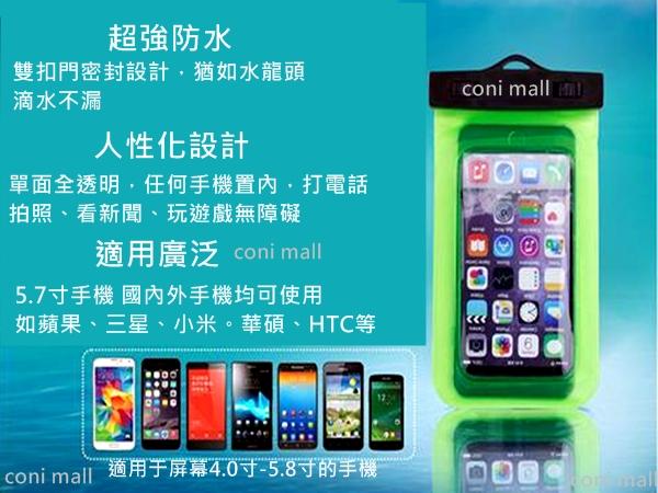 【coni shop】手機防水袋3.5吋~5.8吋通用型iphone、htc、 note2/3都用使用 批發價50元