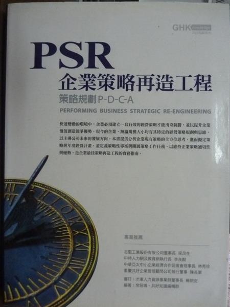 【書寶二手書T3/大學商學_QDE】PSR企業策略再造工程_常昭鳴
