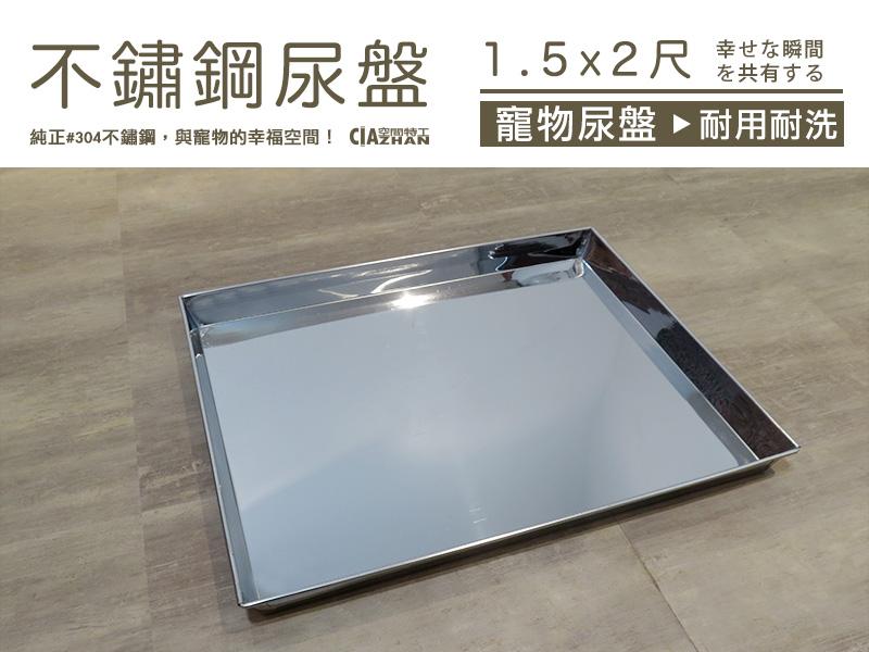 免運♞空間特工♞304不鏽鋼(1.5尺x2尺)尿盤 底盤 便盆 白鐵尿盤 寵物 狗籠 狗盤