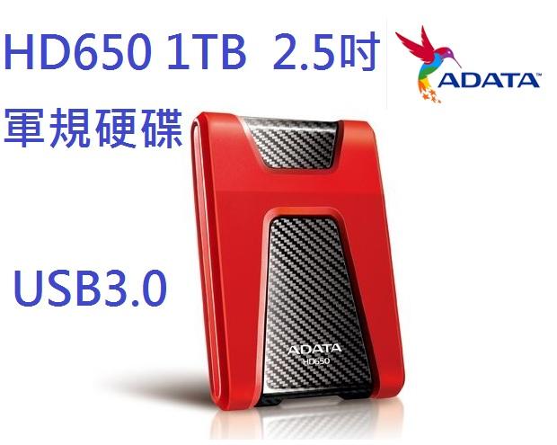 威剛 ADATA 外接式硬碟 HD650 悍馬 1TB USB3.0 2.5吋軍規防震硬碟-紅