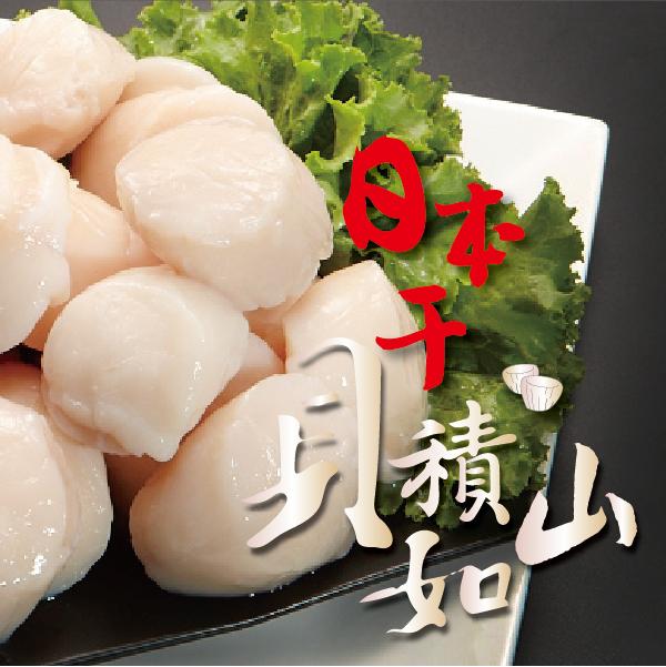 生食級M干貝 1KG 約28顆『原裝進口』最原始的鮮甜海味!紅花、爭鮮指定用料!
