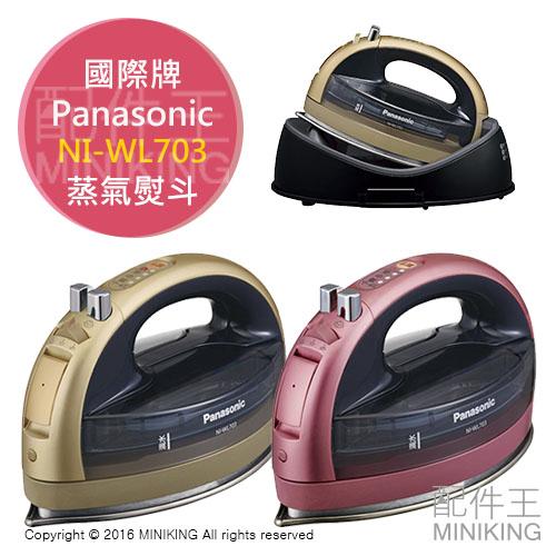 【配件王】日本代購 Panasonic 國際牌 NI-WL703 手持式 蒸氣熨斗 自動關機 另 FV9985J0