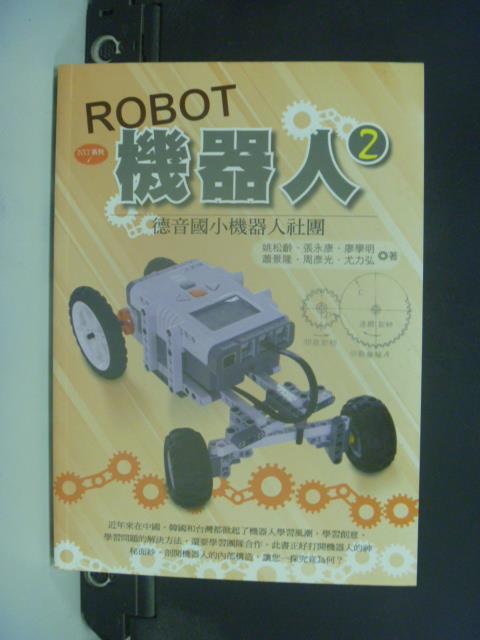 【書寶二手書T1/科學_GPT】ROBOT機器人2_德音國小機