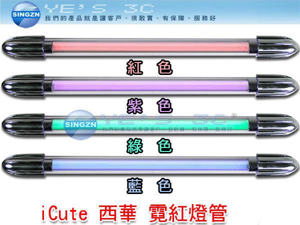 「YEs 3C」iCute 西華 電腦機殼/裝飾/展示 霓虹燈管/短(紅、紫、綠、藍)任選二色含聲控板