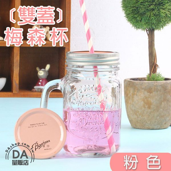 《DA量販店》梅森瓶 480ml 送吸管 透明 玻璃杯 果汁飲料杯 雙蓋 手把 粉(V50-1594)