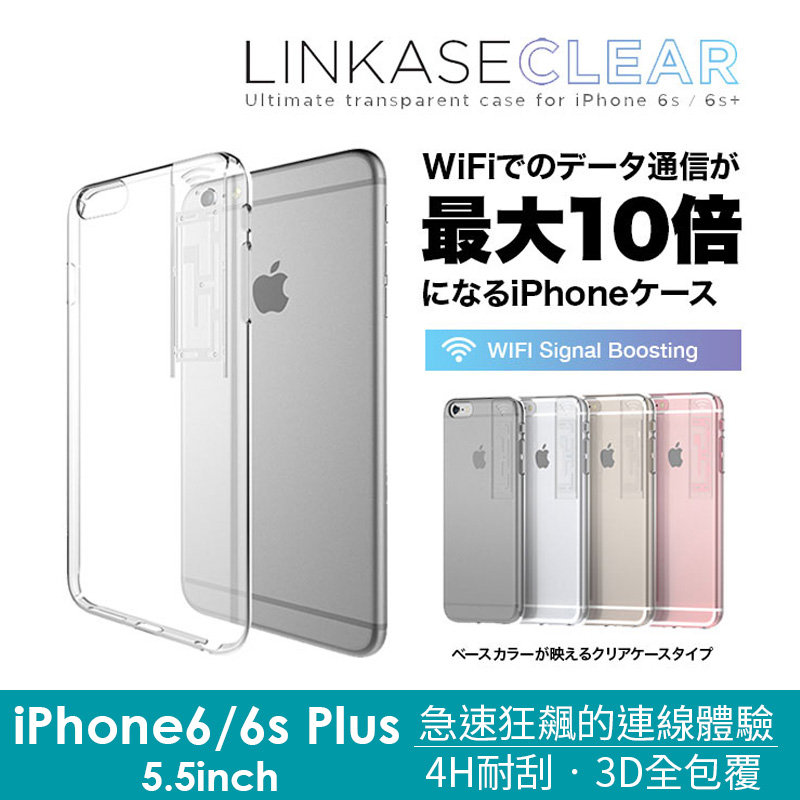 Absolute LINKASE CLEAR iPhone 6 plus【C-I6-P15】透明全包覆 Wifi 增強訊號殼 5.5吋
