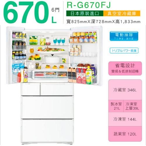 ★整點特賣★HITACHI 日立 RG670FJXW 六門琉璃冰箱 670L 琉璃白