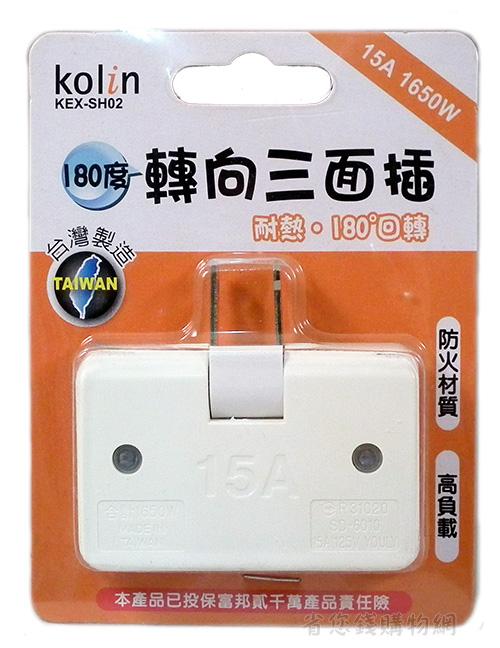 《省您錢購物網》 全新~歌林kolin 180度三面插(KEX-SH02)~台灣製