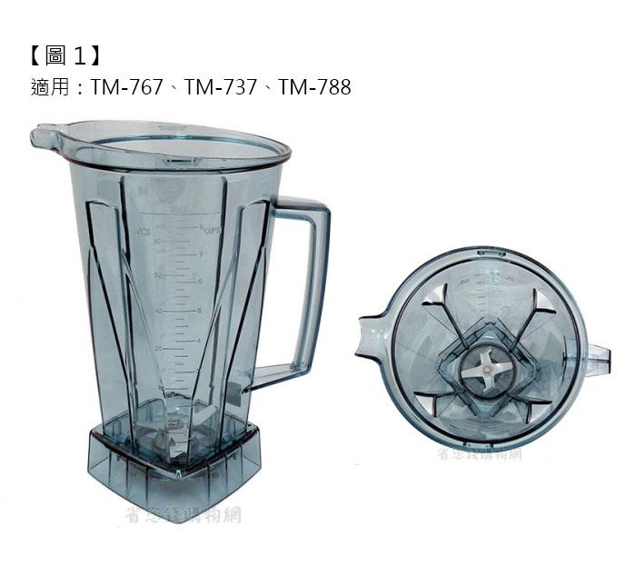 《省您錢購物網》全新~小太陽專業級型冰沙杯組+刀頭