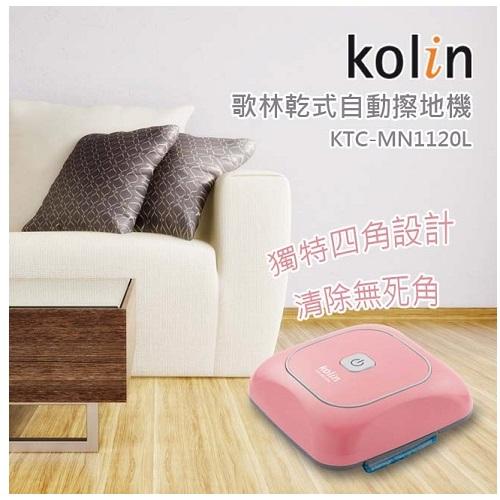 《省您錢購物網》福利品~歌林乾式自動擦地機(KTC-MN1120L)