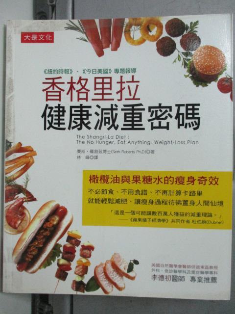 【書寶二手書T1/美容_HPA】香格里拉健康減重密碼-橄欖油與果糖水的瘦身奇效_賽斯.羅勃茲