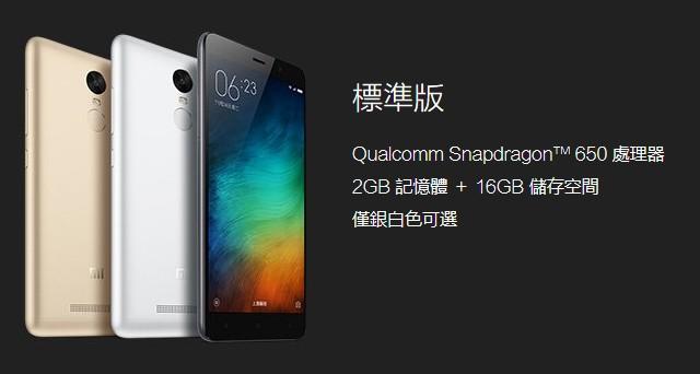 Xiaomi  紅米Note3 (標準版2GB記憶體+16GB儲存空間) (好買網)