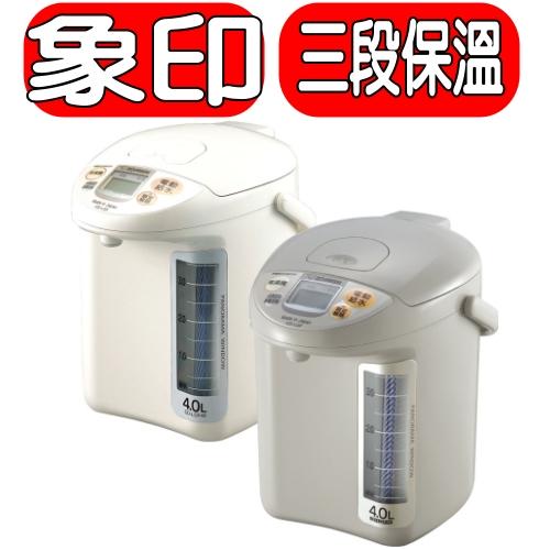 《特促可議價》ZOJIRUSHI象印【CD-LGF40】微電腦電動熱水瓶4公升