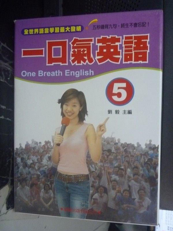 【書寶二手書T4/語言學習_XDG】一口氣英語(5)_劉毅_附光碟
