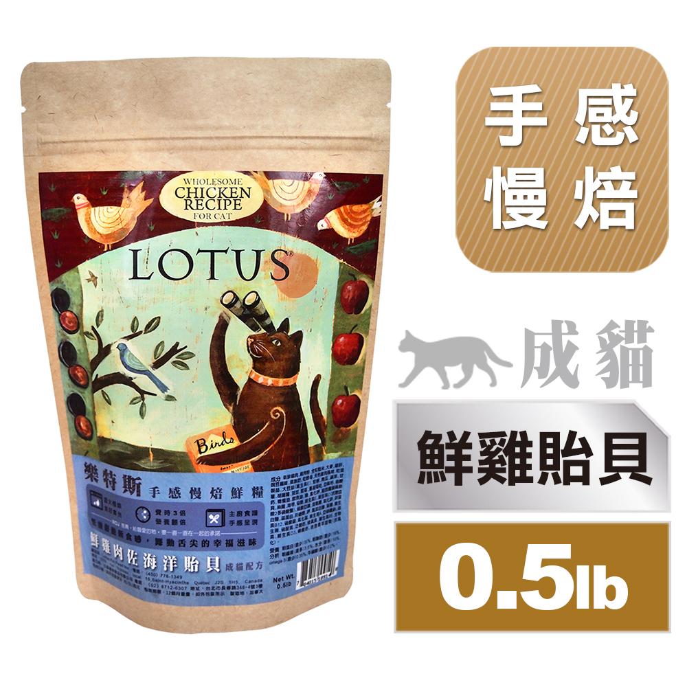 LOTUS樂特斯 鮮雞肉佐海洋貽貝-成貓(0.5磅)