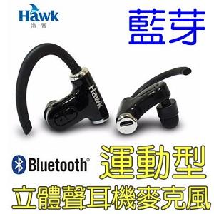 Hawk B550 運動型藍芽立體聲耳機麥克風-黑