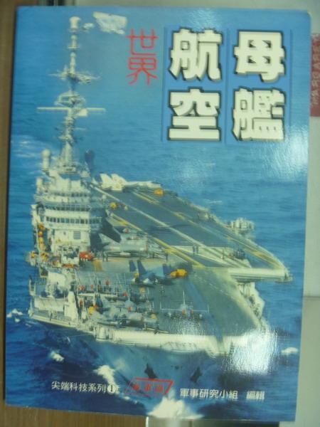 【書寶二手書T1/軍事_QMN】世界航空母艦_民79