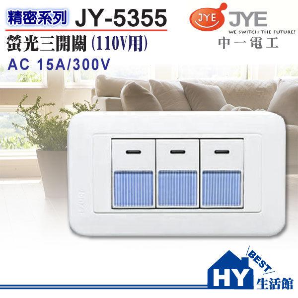《中一電工》精密系列 大面板螢光三開關附面板 JY-5355(白) -《HY生活館》水電材料專賣店