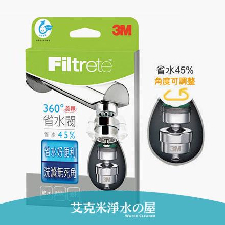3M 360° One-Touch可旋轉觸控式45%省水閥(省水功率45%)~萬向導水功能、洗滌無死角!