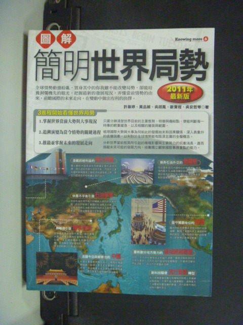 【書寶二手書T3/社會_GFX】圖解簡明世界局勢2011年最新版_陳方隅
