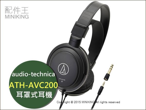 【配件王】日本代購 audio-technica 鐵三角ATH-AVC200 耳罩式耳機 立體聲 另ATH-AVC300