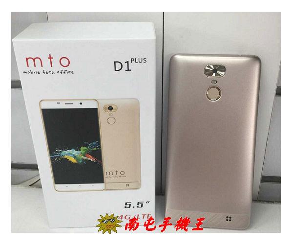 {{南屯手機王}} MTO D1 PLUS 4G 5.5吋螢幕 4核心【免運宅配到家】