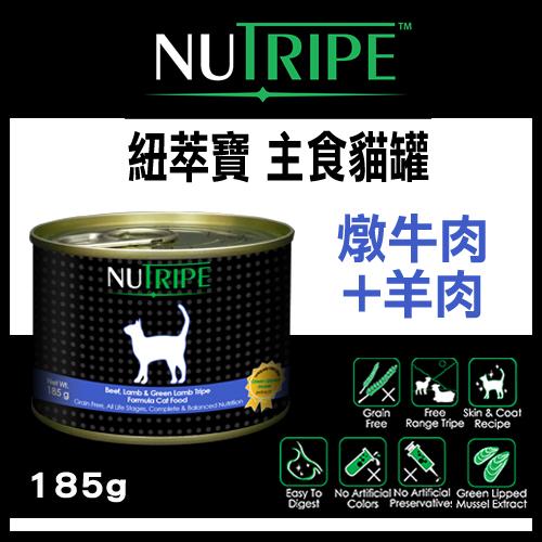 【力奇】紐萃寶 3572燉牛肉加羊肉口味18 5g (NuTripe)-58元/罐>可超取(C122A13)