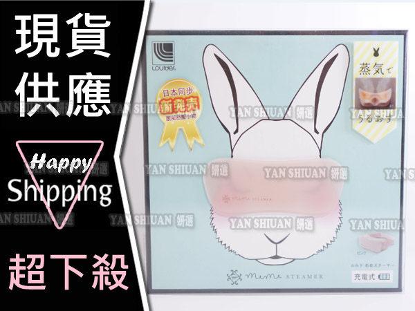【姍伶】日本熱銷 ATEX LOURDES 充電式 兔子蒸氣眼罩 溫熱舒緩 內建療癒音樂 AX-KX500