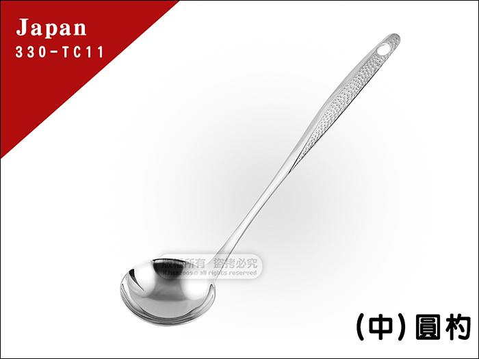 快樂屋♪日本 330-TC11 圓杓 (中) 28.5*7.5 cm 適用各式 湯鍋、火鍋、涮涮鍋、調理鍋、內鍋