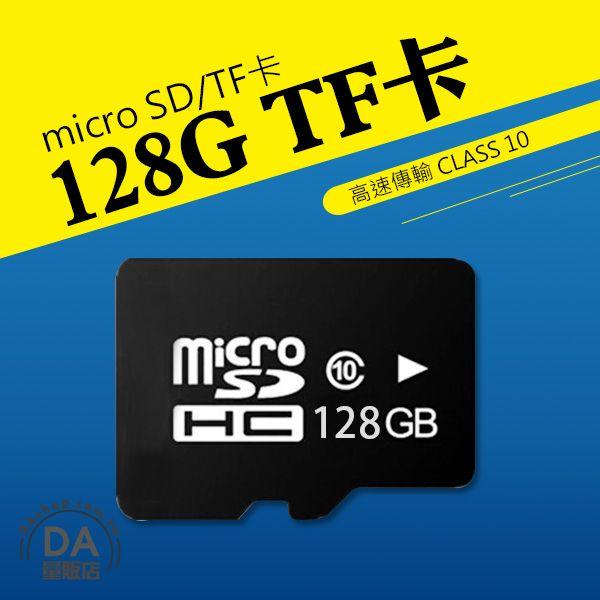 《DA量販店》micro SD TF 記憶卡 Class10 128G(V50-1386)