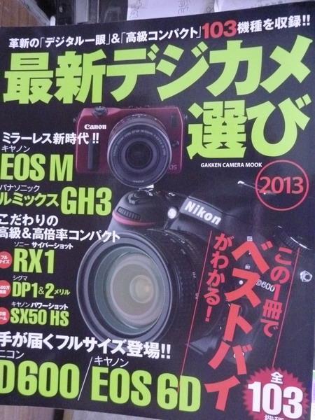 【書寶二手書T4/攝影_QDC】最新數位相機選擇2013-革新的數位單眼相機…_日文