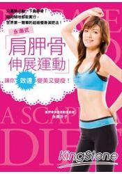 永瀨式「肩胛骨伸展運動」:讓你速效變美又變瘦!