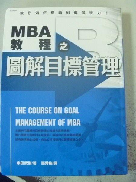 【書寶二手書T4/財經企管_IQB】MBA教學之圖解目標管理_串田武則