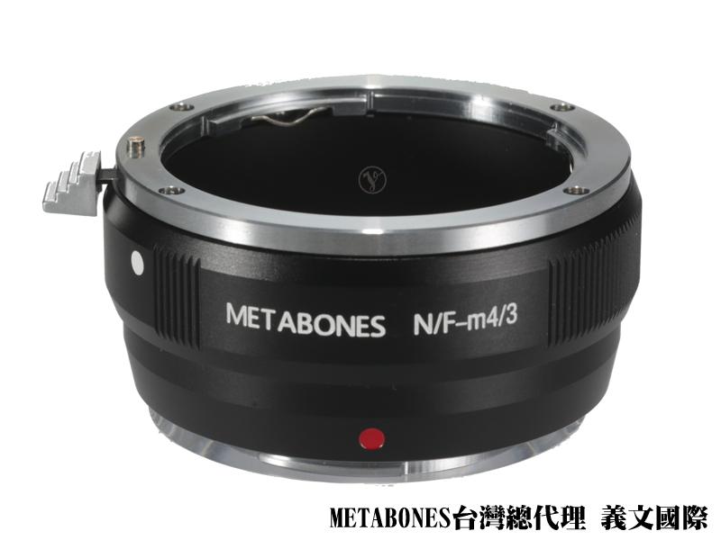 Metabones接環專賣店:Nikon F轉M4/3接環 總代理公司貨