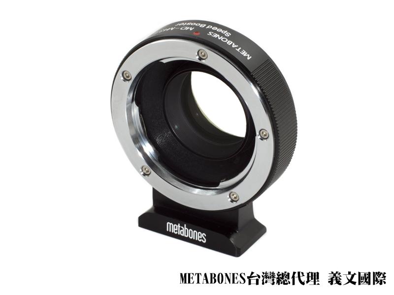 Metabones轉接環專賣店:Minolta MD - M43 Speed Booster 轉接環(總代理義文公司貨)