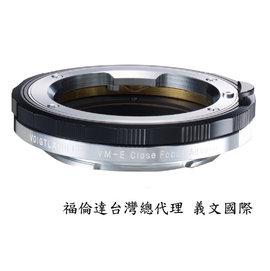 (預定)福倫達 Voigtlander VM-E Close Focus微距轉接環(Sony A7,A7R,Nex 5,Nex 6,Nex 7,FS700,VG900)