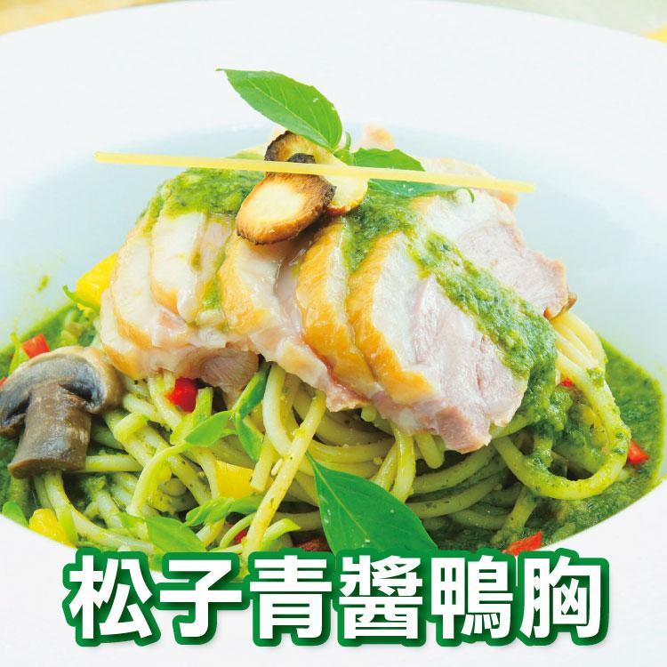 【IS Pasta 方便煮.義大利麵】松子青醬義大利麵★可任一選搭肉品:鴨胸/德式香腸/培根