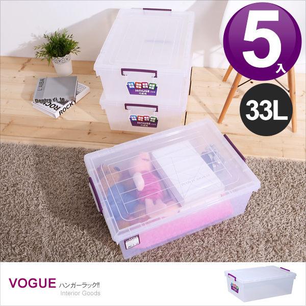 E&J【005003-01】Mr.box免運費,BOX 巧固箱 33L(5入);無印/收納箱/整理箱/收納袋/收納盒/雜物/文件/小物收納