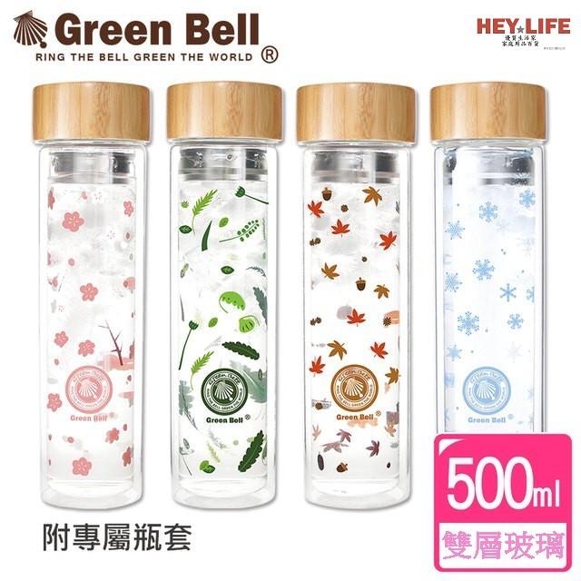 【HEYLIFE優質生活家】GREEN BELL 綠貝 Season雙層玻璃水瓶500ml 水壺 品質保證