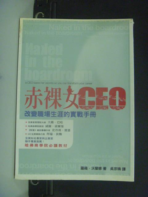 【書寶二手書T1/財經企管_GFQ】赤裸女CEO-改變職場生涯的實戰手冊_羅蘋.沃蘭娜