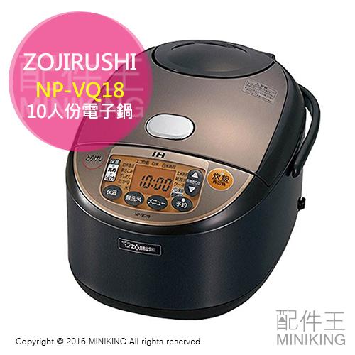 【配件王】日本代購 一年保附中說 ZOJIRUSHI 象印 NP-VQ18 IH電子鍋 電鍋 10人份 勝NP-VN18